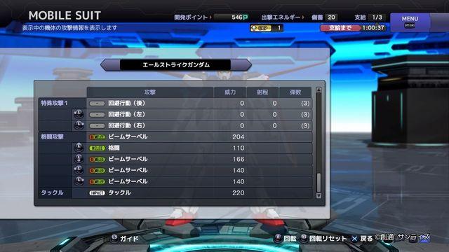 エールストライクガンダム攻撃確認2.jpg