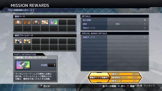 ガンダム設計図獲得時の報酬画面2.jpg
