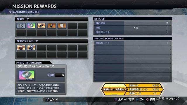ガンダム設計図獲得時の報酬画面3.jpg