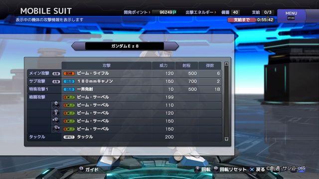 ガンダムEz8攻撃確認.jpg