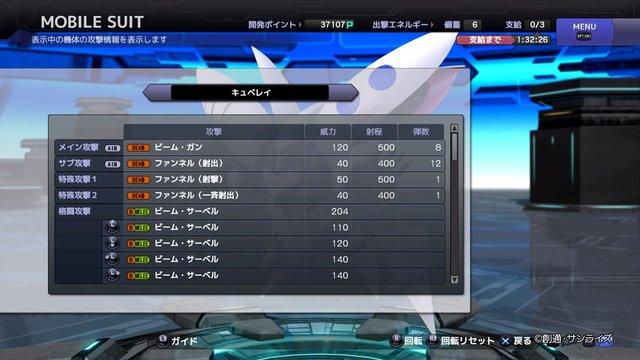キュベレイ攻撃確認1.jpg-large