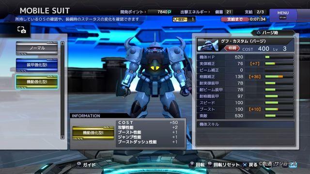 グフ・カスタムLv3能力(パージ時).jpg
