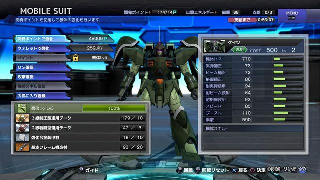 ゲイツLv3必要材料.jpg