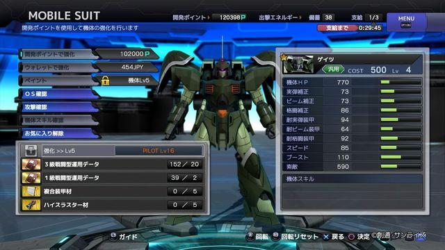 ゲイツLv5必要材料.jpg