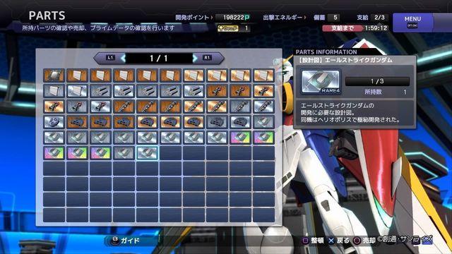 サブ13【設計図】エールストライクガンダム.jpg