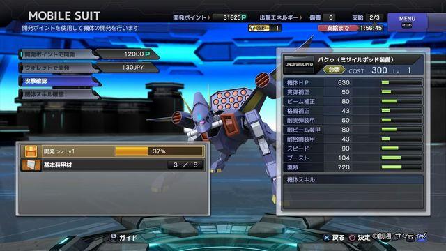 バクゥ(ミサイルポッド装備).jpg